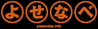 yosenabe.info