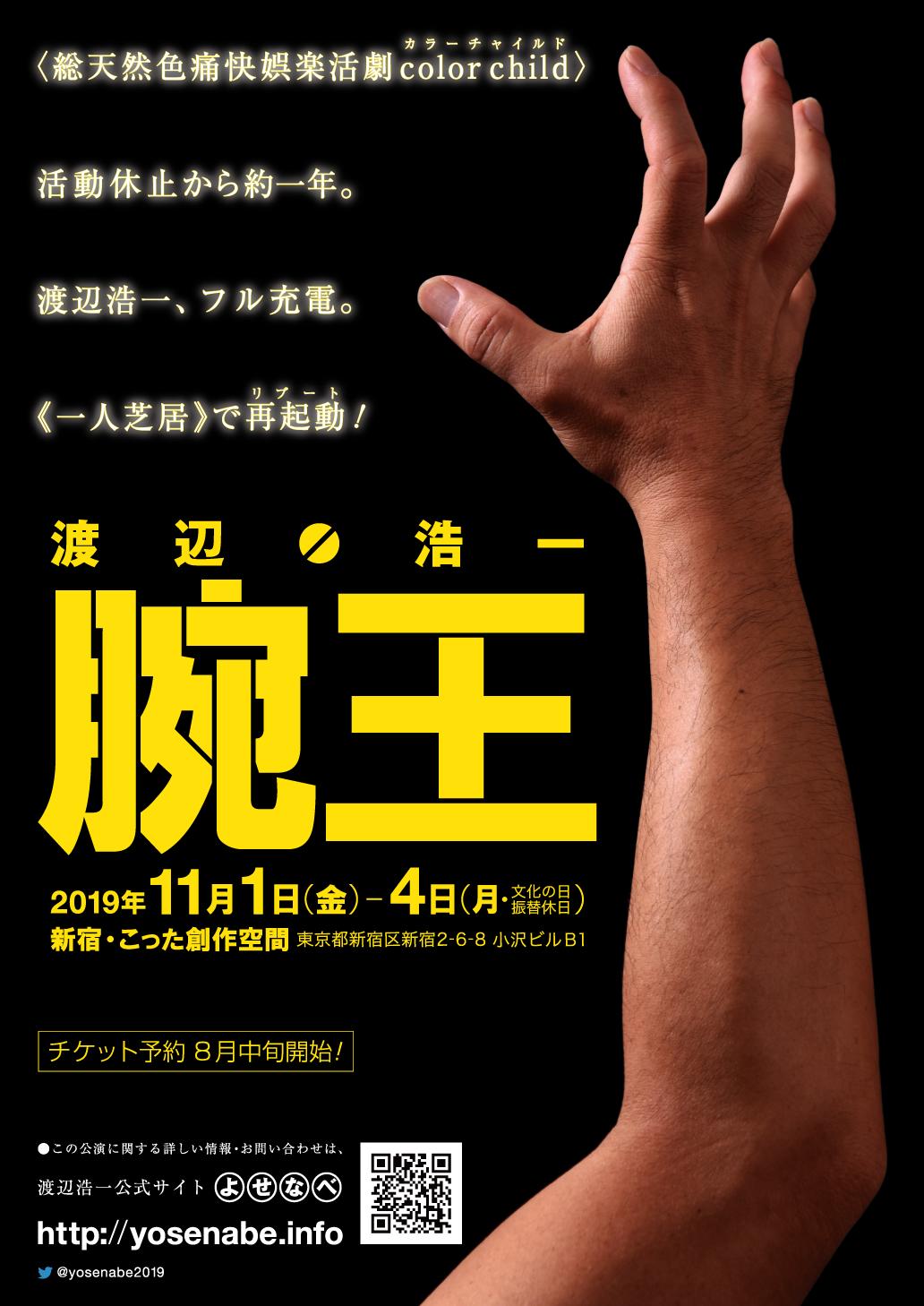 渡辺浩一『腕王』B5サイズ仮チラシ