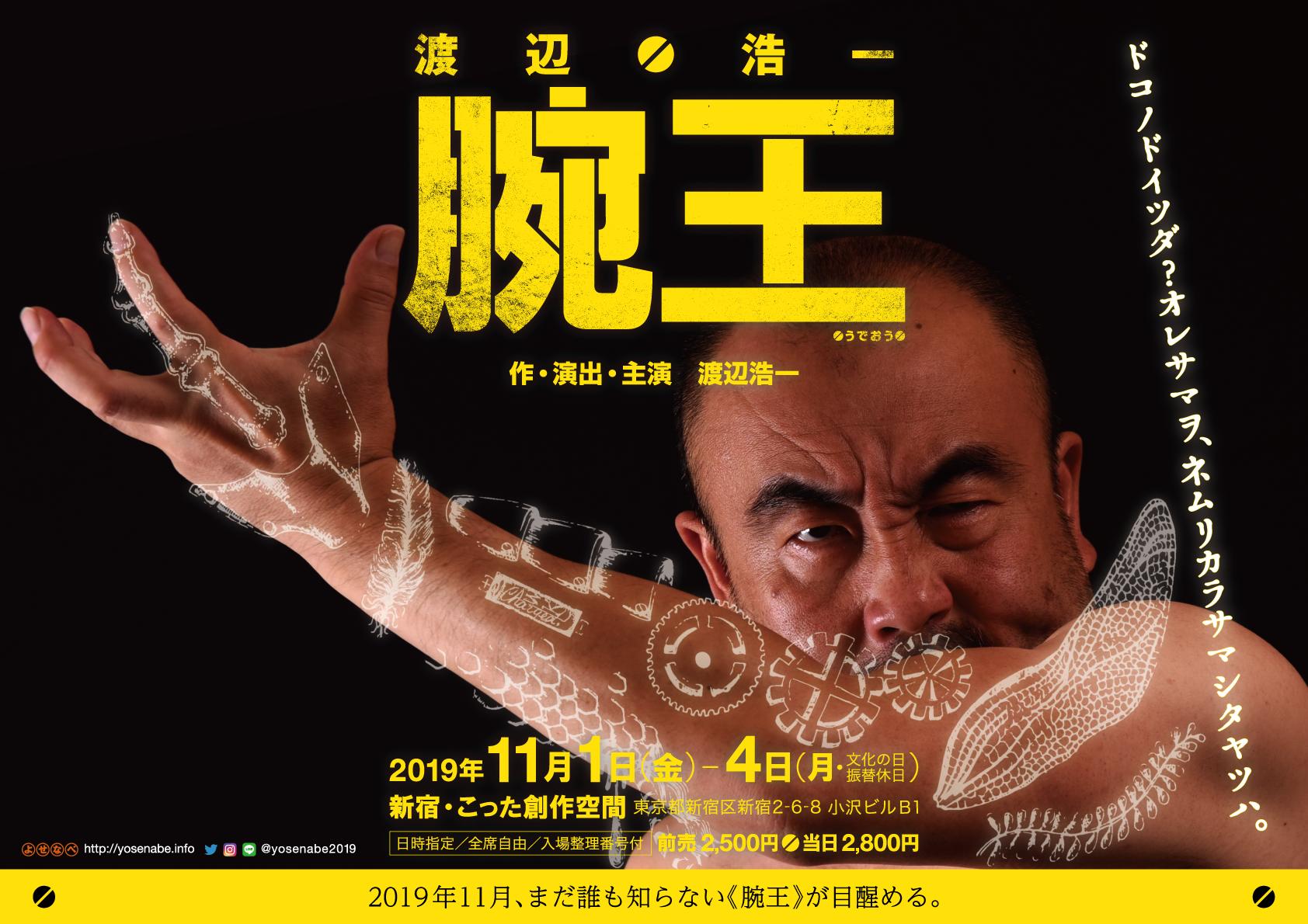 渡辺浩一『腕王』A4サイズチラシ表面